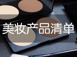 美妆产品清单