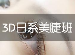 3D日系美睫班