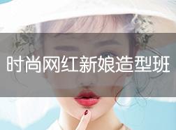 时尚网红新娘造型班