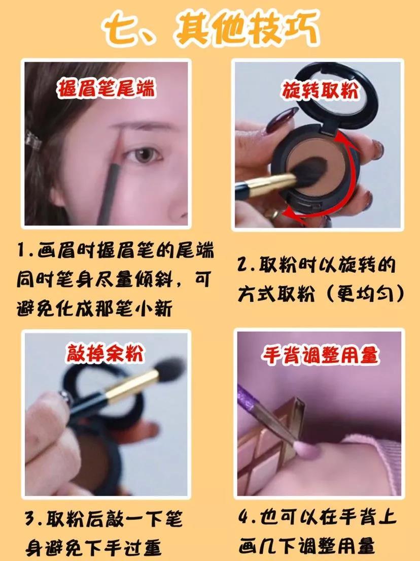 新手怎么化妆8