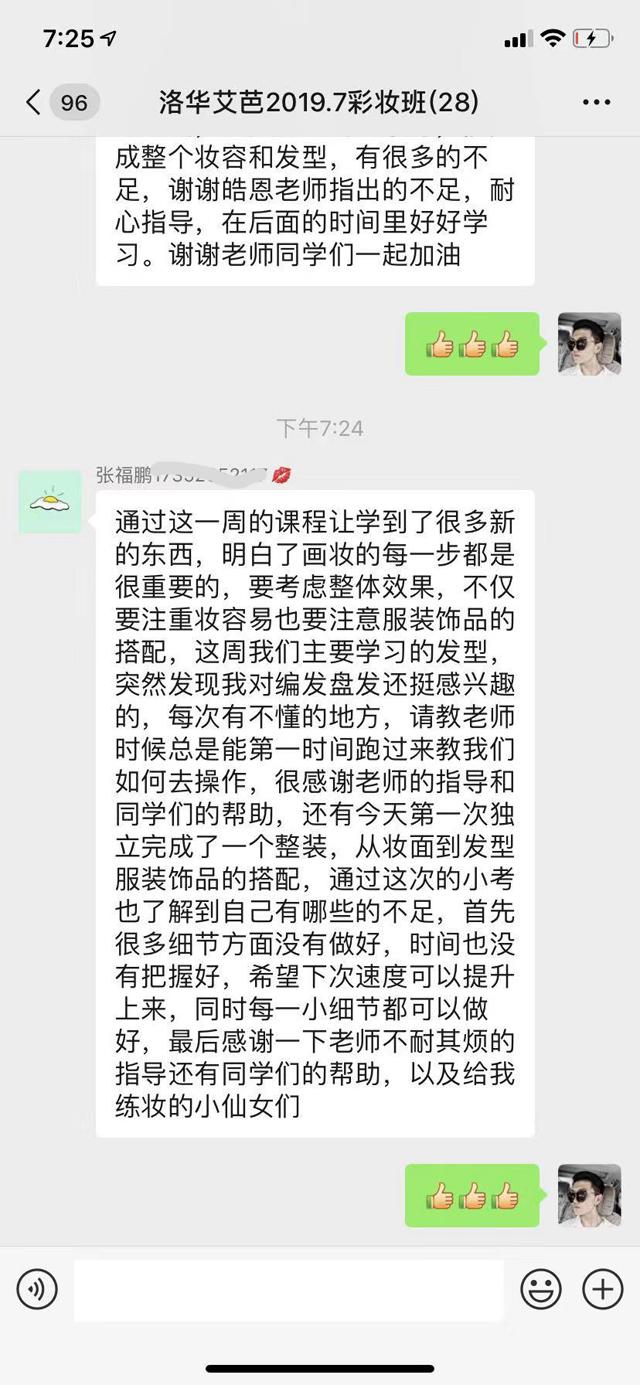 2019年洛华艾芭7月彩妆班学生学习总结
