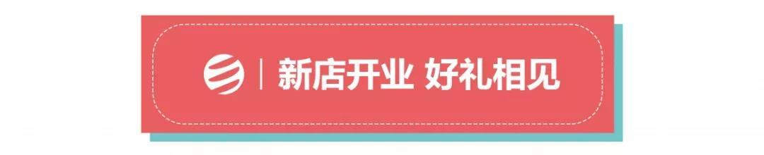颜坞、金科店/9月11日即将盛大开业
